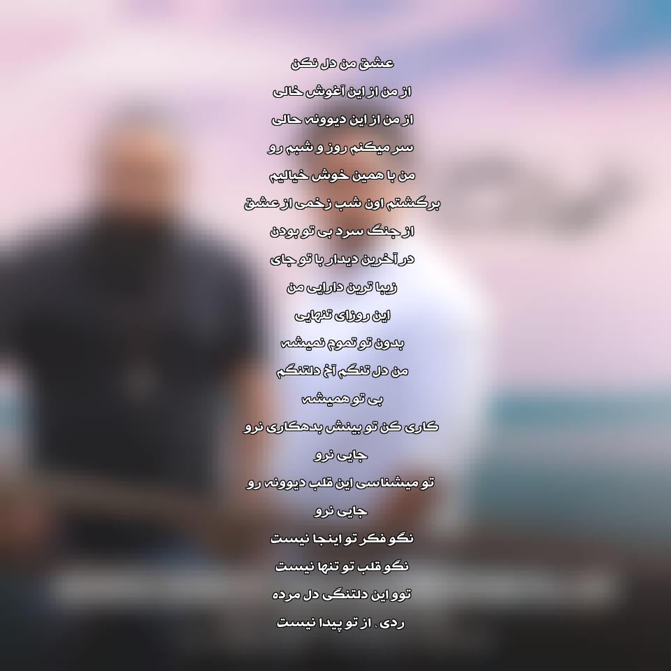 دانلود آهنگ جدید روزبه نعمت اللهی و بهروز نعمت اللهی به نام زخمی از عشق