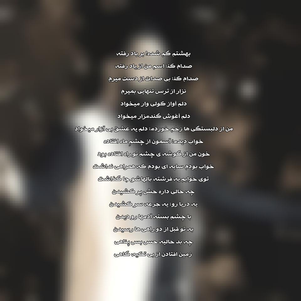 ljk اهنگ صدام کن بی صدات از دست میرم